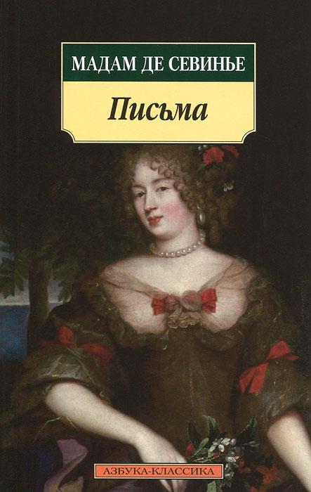 Мадам де Севинье. Письма