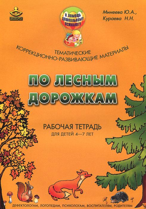 По лесным дорожкам. Тематические коррекционно-развивающие материалы. Рабочая тетрадь для детей 4-7 лет