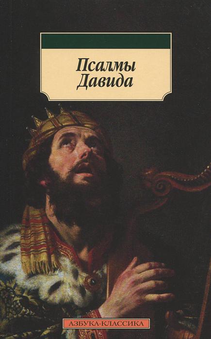 Псалмы Давида ( 978-5-389-02999-6 )