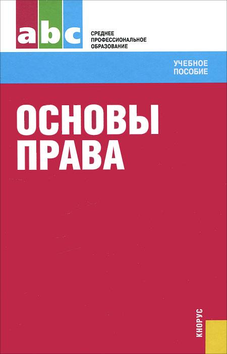 Zakazat.ru Основы права.