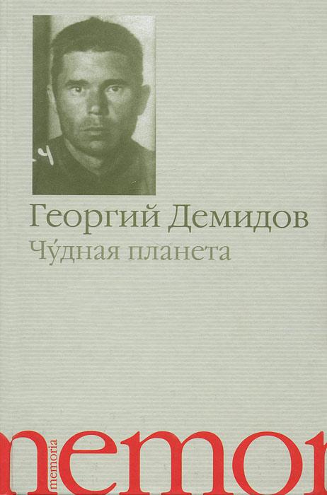 Георгий Демидов Чудная планета