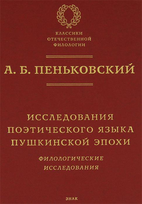 Исследования поэтического языка пушкинской эпохи