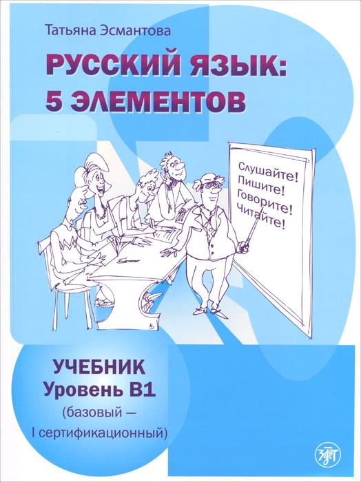 Русский язык. 5 элементов. Уровень В1 (+ CD)