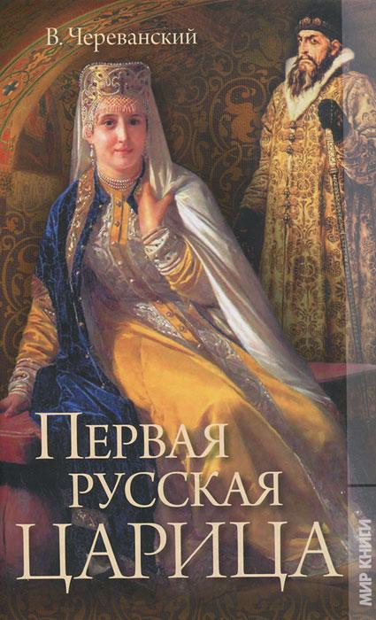 Первая русская царица