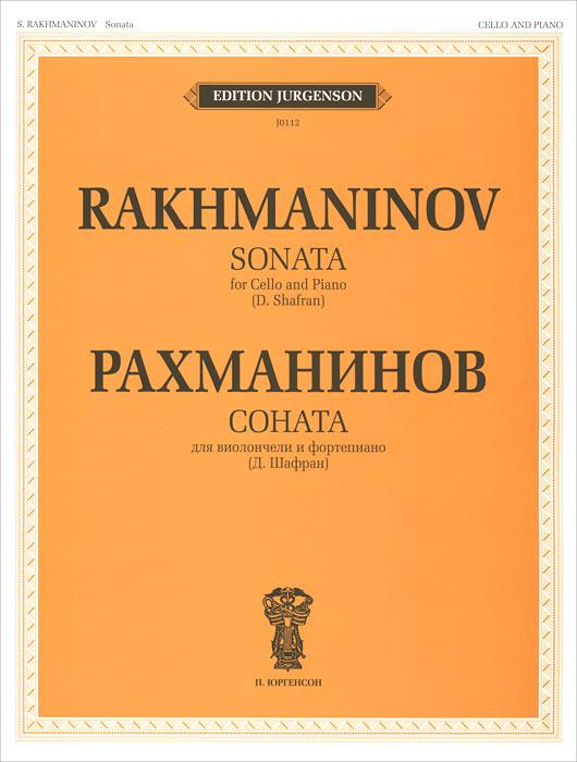 Рахманинов. Соната для виолончели и фортепиано