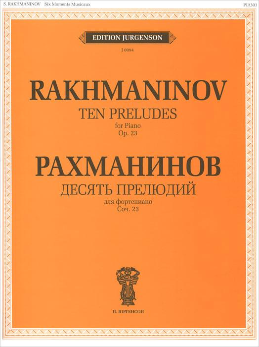 Рахманинов. Десять прелюдий для фортепиано. Сочинение 23