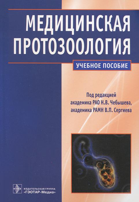 Медицинская протозоология