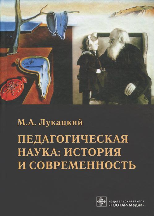 Педагогическая наука. История и современность