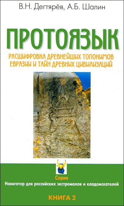 Протоязык. Расшифровка древнейших топонимов Евразии и тайн древних цивилизаций. Книга 2