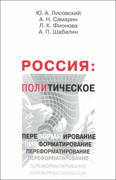 Россия. Политическое переформатирование