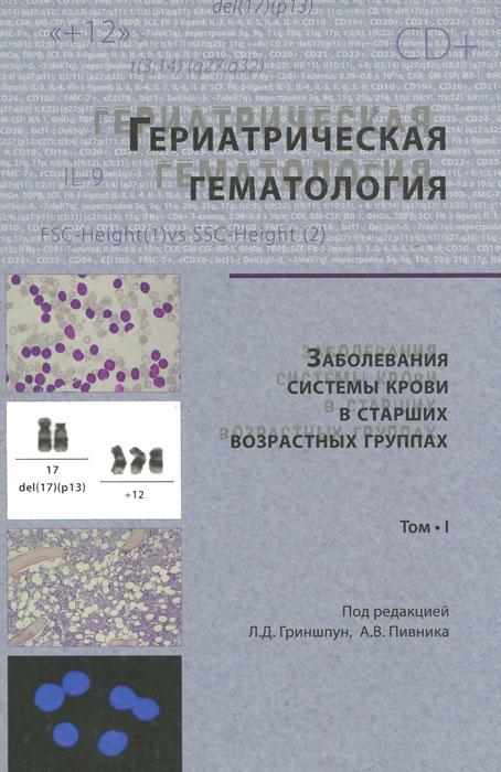 Гериатрическая гематология. Заболевания системы крови в старших возрастных группах. Том 1