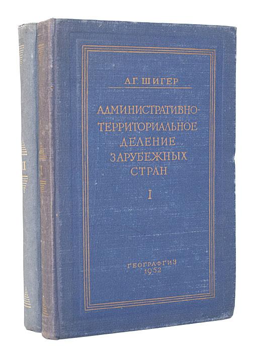 Административно-территориальное деление зарубежных стран (комплект из 2 книг)