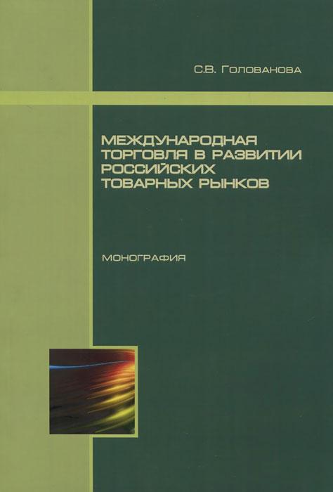 Международная торговля в развитии российских товарных рынков