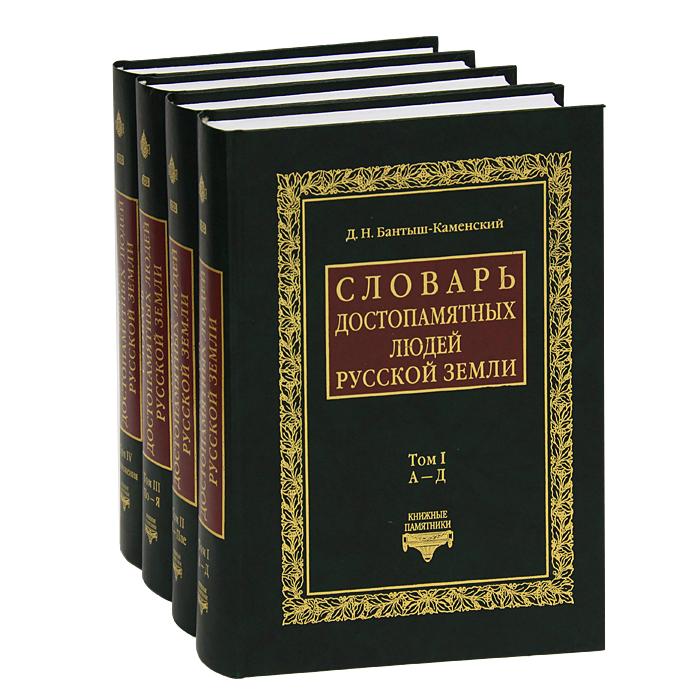 Словарь достопамятных людей Русской земли (комплект из 4 книг)