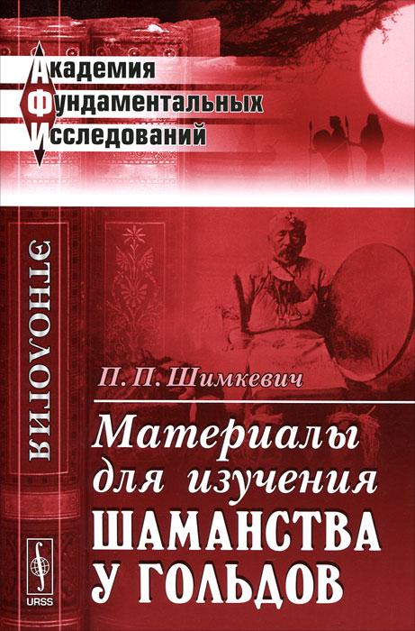 Материалы для изучения шаманства у гольдов