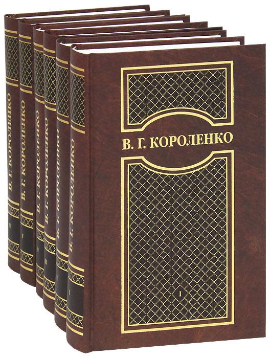 В. Г. Короленко. Собрание сочинений в 6 томах (комплект)