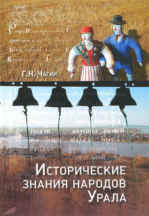 Исторические знания народов Урала