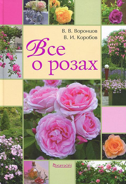 В. В. Воронцов, В. И. Коробов Все о розах