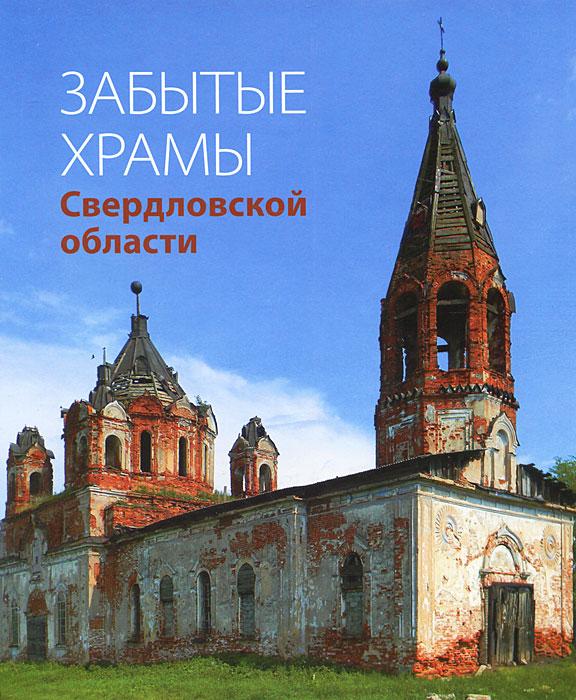 Забытые храмы Свердловской области