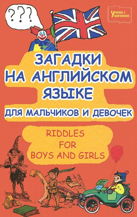 Загадки на английском языке для мальчиков и девочек / Riddles for Boys and Girls