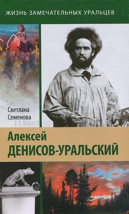 Алексей Денисов-Уральский