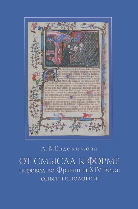 От смысла к форме. Перевод во Франции XIV века. Опыт типологии