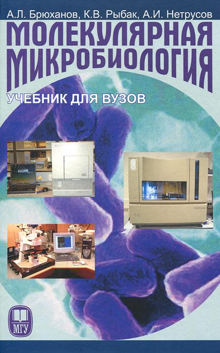 Молекулярная микробиология