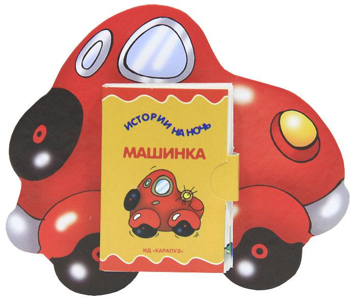 Машинка. Книжка-игрушка