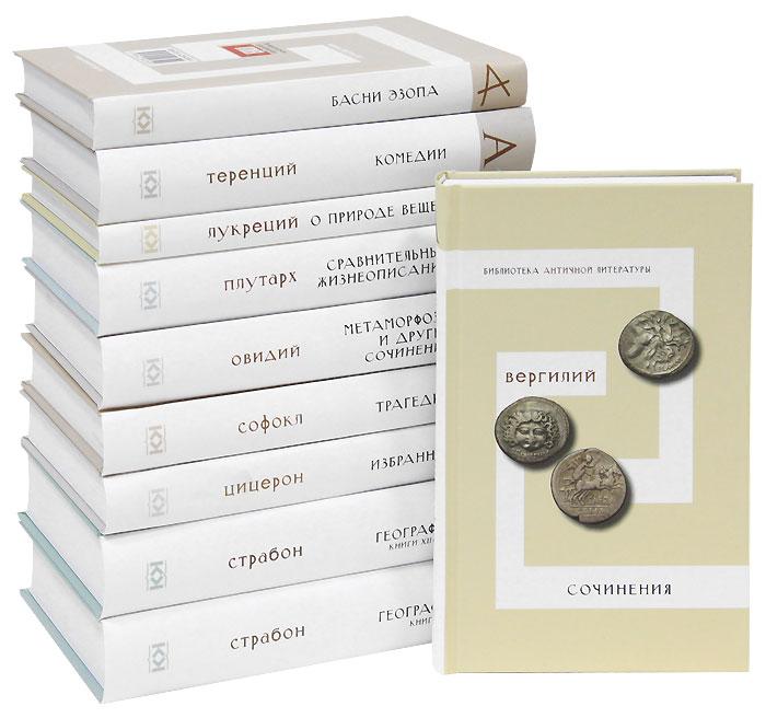 Библиотека античной литературы (комплект из 10 книг)