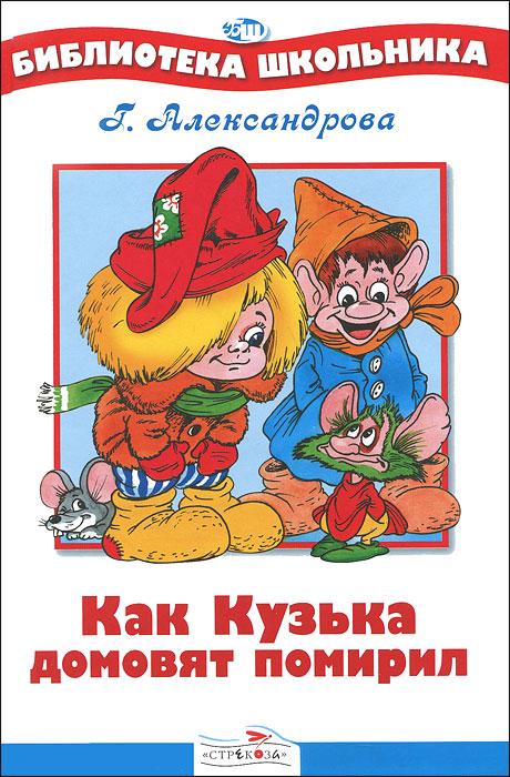 Как Кузька домовят помирил