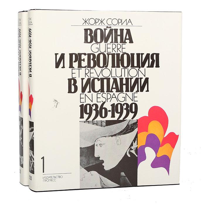 Война и революция в Испании 1936-1939 (комплект из 2 книг)