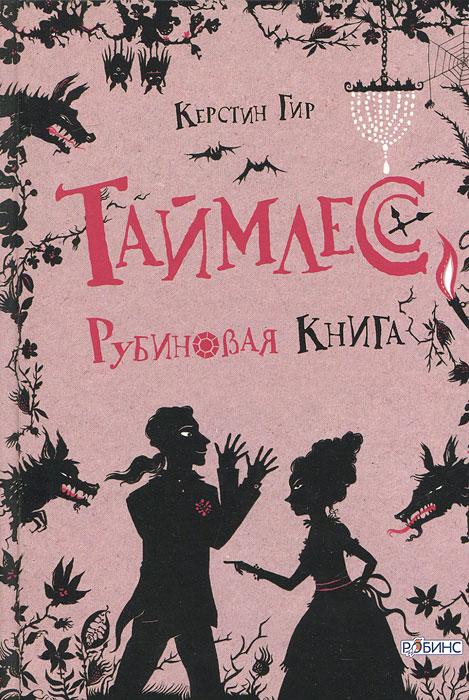Таймлесс. Рубиновая книга