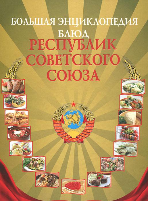 Большая энциклопедия блюд республик Советского Союза ( 978-5-699-53942-0 )