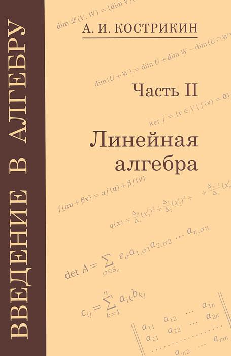 Введение в алгебру. В 3 частях. Линейная алгебра. Часть 2 ( 978-5-94057-888-8, 978-5-94057-886-4 )