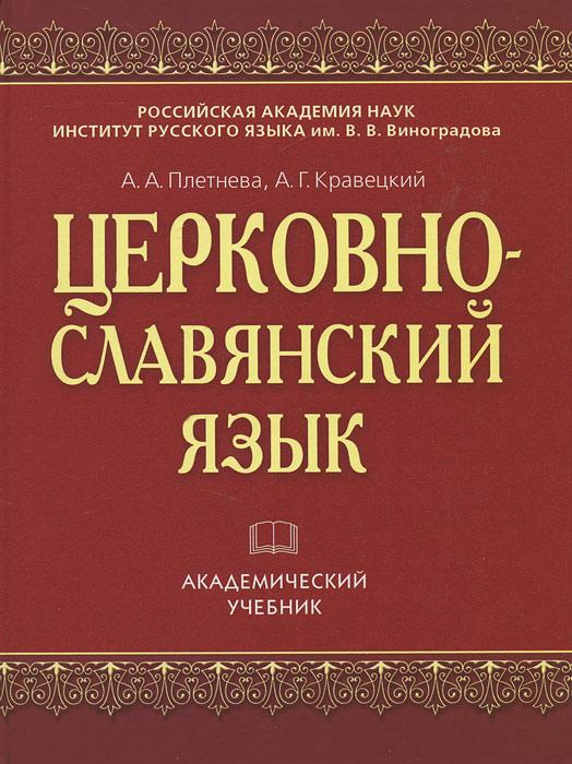 Церковнославянский язык ( 978-5-462-01216-7 )