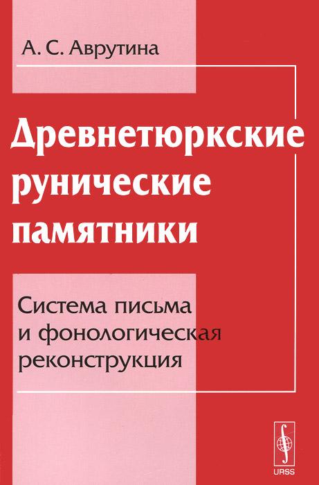 Древнетюркские рунические памятники. Система письма и фонологическая реконструкция