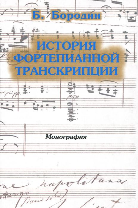 История фортепианной транскрипции