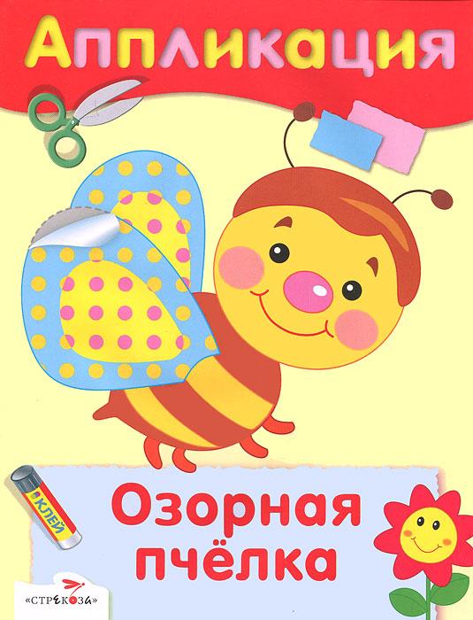 Озорная пчелка. Аппликация