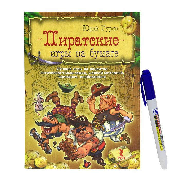 Пиратские игры на бумаге (+ маркер)