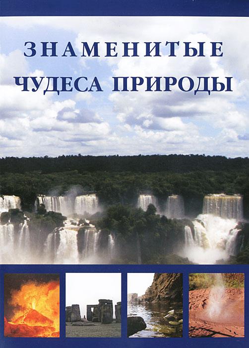 Знаменитые чудеса природы ( 978-5-7793-2315-4 )