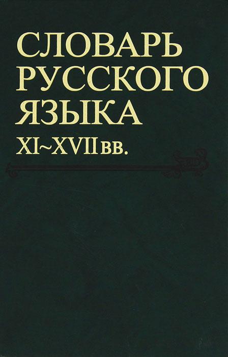Словарь русского языка XI-XVII вв. Выпуск 29. Сулегъ-Тольмиже