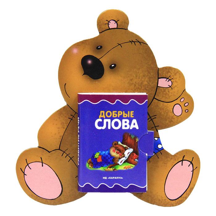 Мишка. Книжка-игрушка