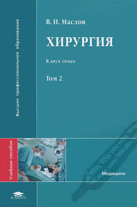 Хирургия. В 2 томах. Том 2
