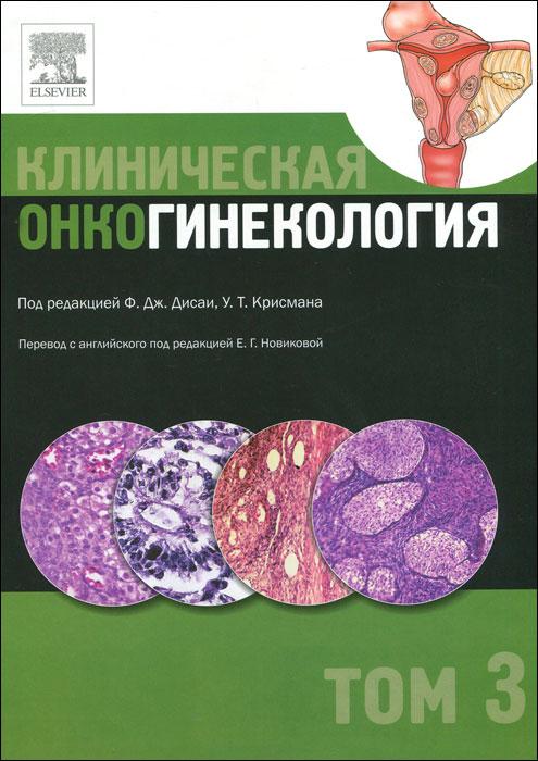 Клиническая онкогинекология. В 3 томах. Том 3