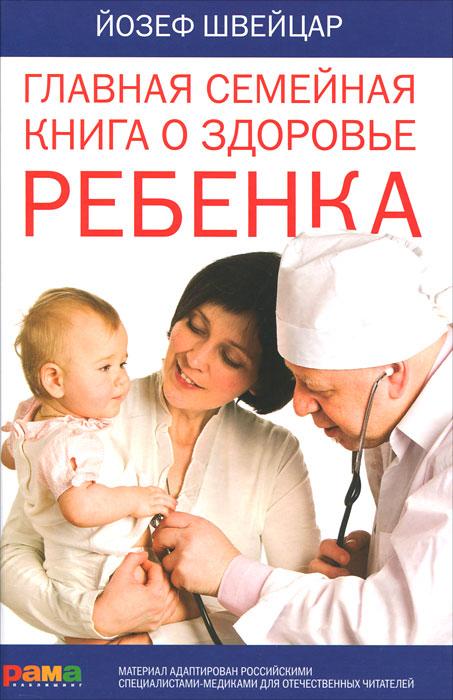 Главная семейная книга о здоровье ребенка
