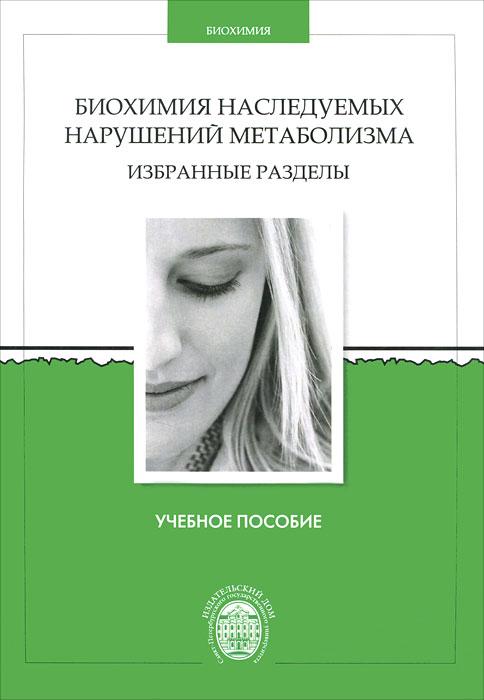 Биохимия наследуемых нарушений метаболизма. Избранные разделы