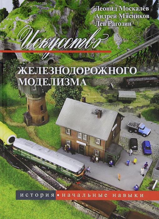 Искусство железнодорожного моделизма. В 3 томах. Том 1. История. Начальные навыки