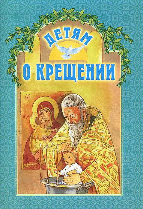 Детям о Крещении