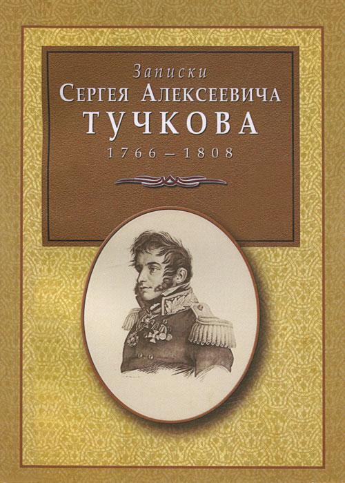 Записки Сергея Алексеевича Тучкова