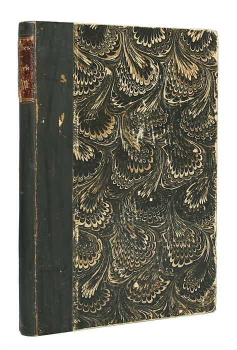 Вести ниоткуда, или Эпоха счастьяПК301004_лимонный, салатовыйМосква, 1906 год. Книгоиздательство Дело. Владельческий переплет, кожаный корешок. Сохранность хорошая. В своей книге Вести ниоткуда В.Моррис нарисовал социальную революцию в Англии в значительной степени кровавой, с осадным положением, со многими неудачными попытками, где рабочие приходят к власти лишь через горы трупов своих и своих врагов, лишь с огромными усилиями преодолев все хитрости капиталистов. Компромисс оказался невозможным ни с одной, ни с другой стороны. Автор совершенно справедливо рисует ужасную картину разрушений всех средств производства. Капиталисты, не видя спасительного исхода, стараются разрушить свои фабрики и заводы, дабы поменьше оставалось пролетариату. Издание не подлежит вывозу за пределы Российской Федерации.
